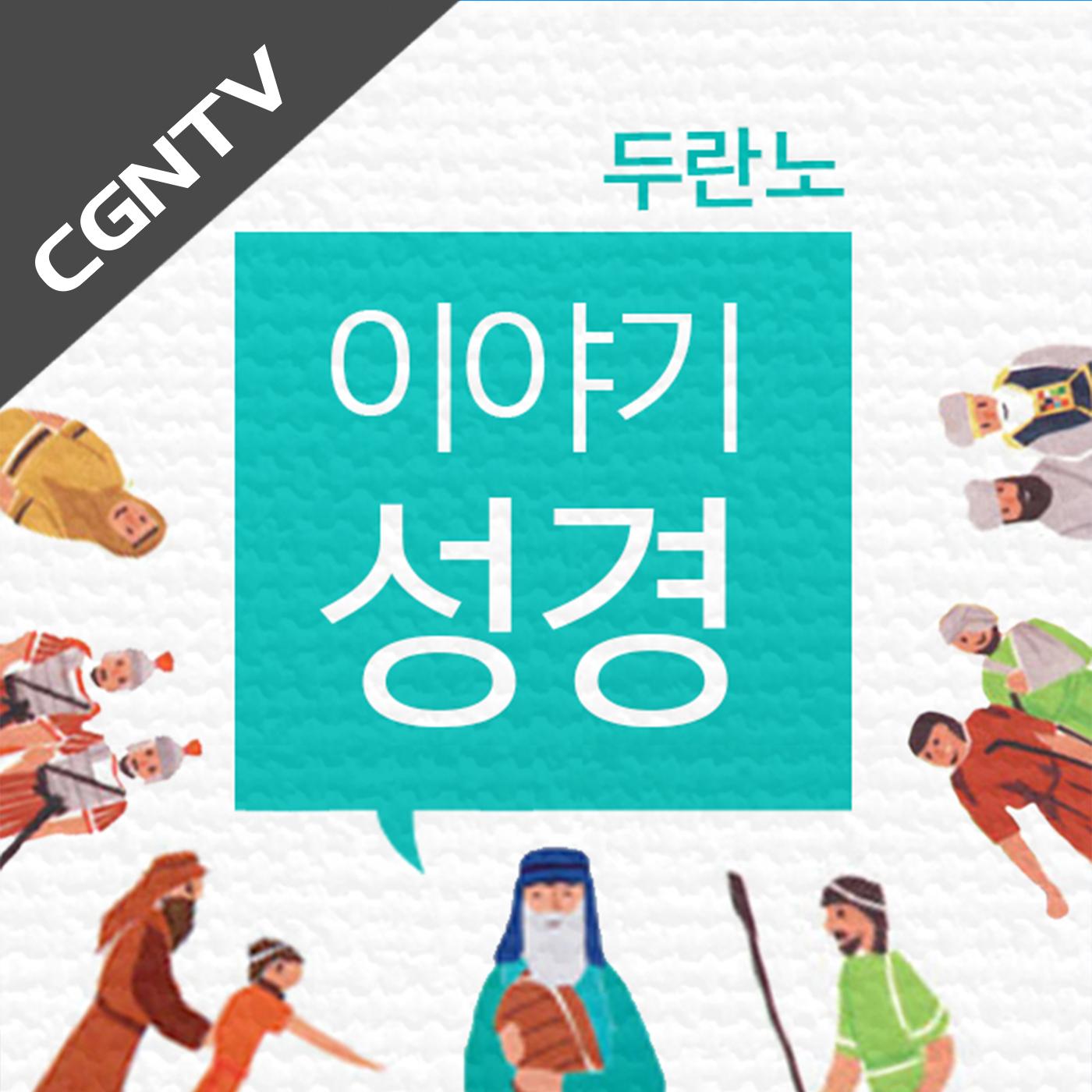 두란노 이야기성경 [CGNTV]