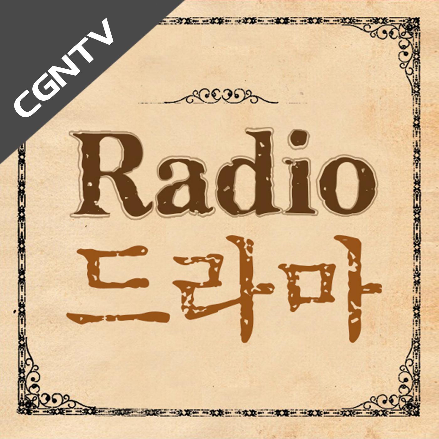 CGNTV 라디오 드라마