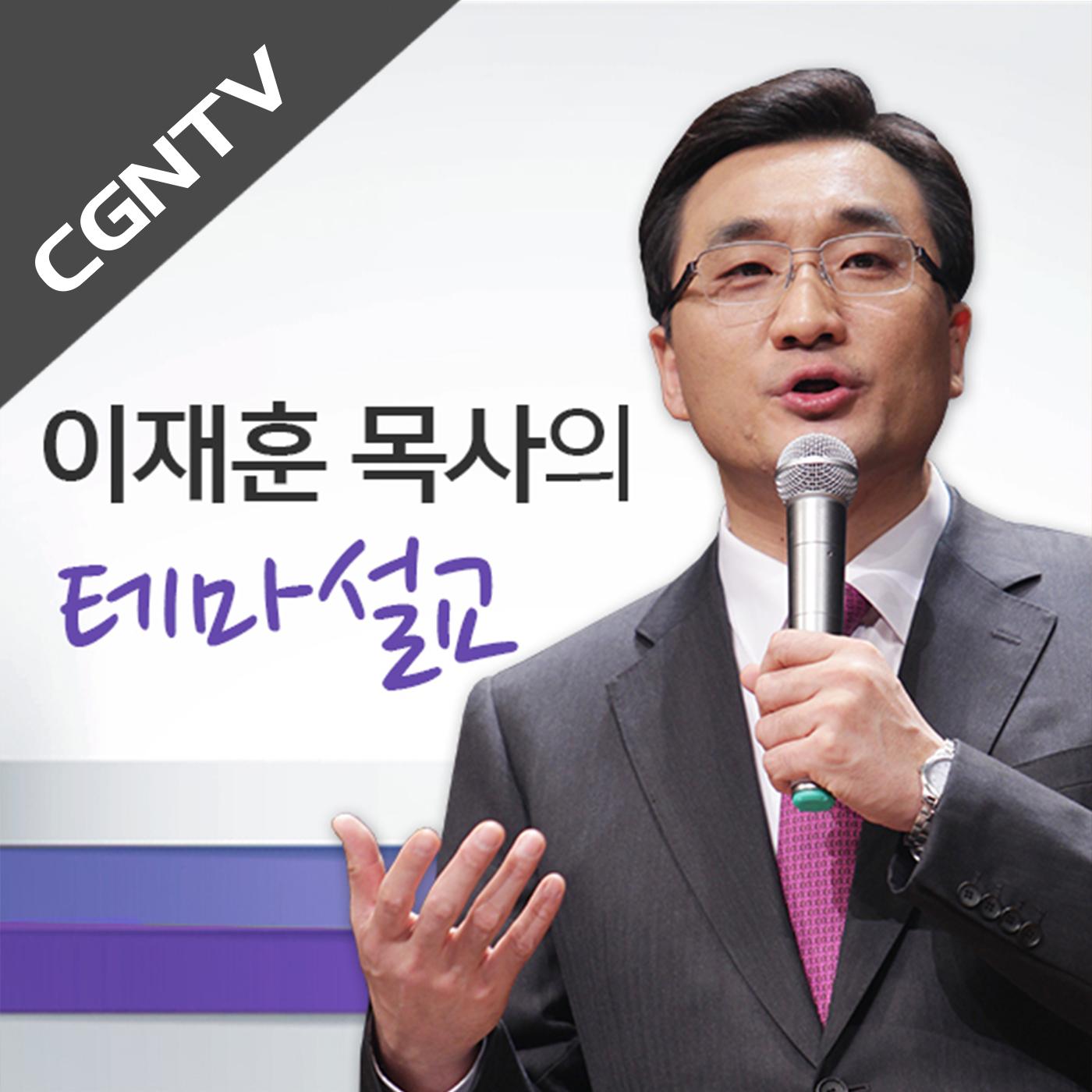 이재훈 목사의 테마 설교 [CGNTV]