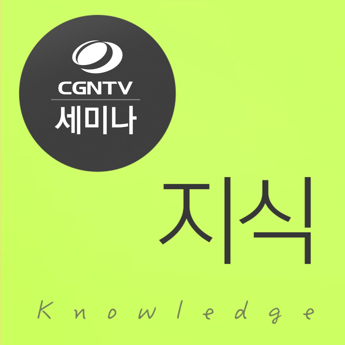 [CGNTV 세미나] 지식
