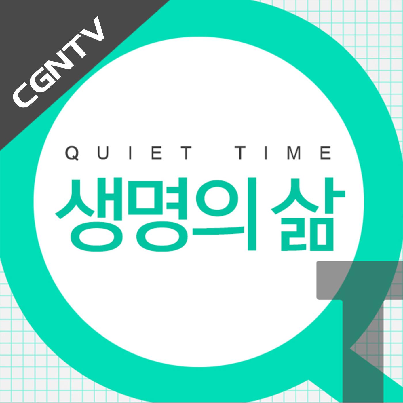 QT 생명의삶 [CGNTV]