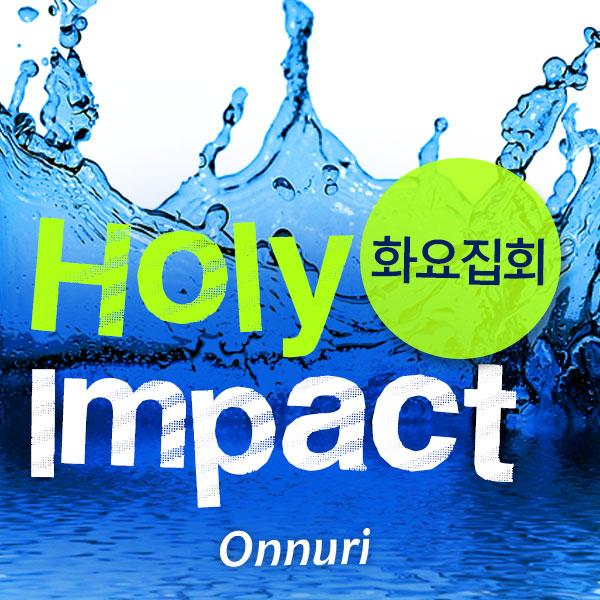 Holy Impact 화요집회 [CGNTV]